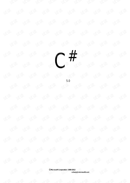 C#语言规范5.0中文版.pdf
