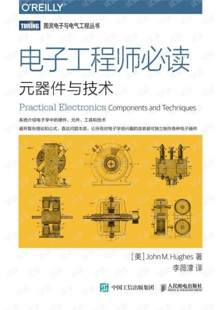 电子工程师必读元器件与技术.pdf