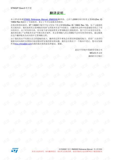 STM32中文参考手册.pdf
