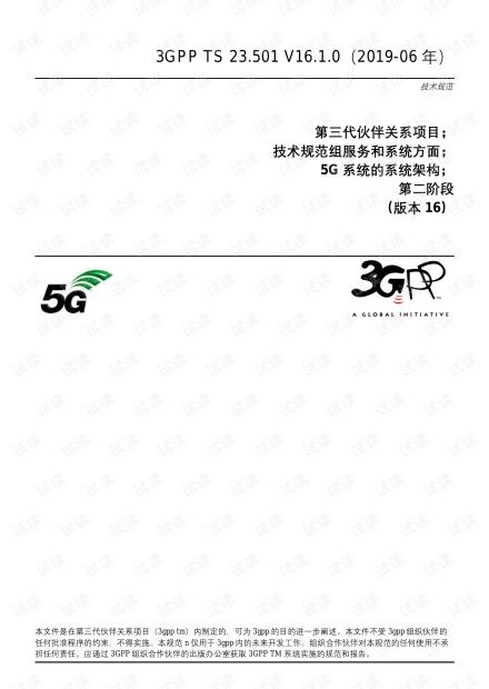 3GPP-23501-g10(中文版).pdf