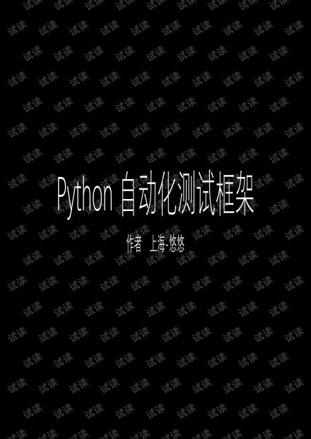 Python 自动化测试框架-pytest.pdf