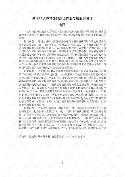 2018年数学建模国赛A题优秀论文.pdf