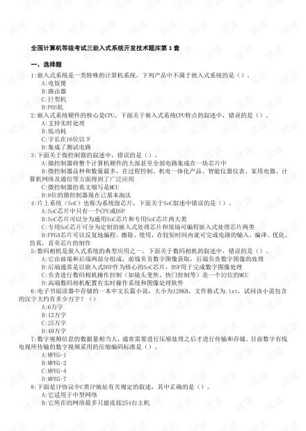 全国计算机等级考试三级嵌入式题库(含答案).pdf