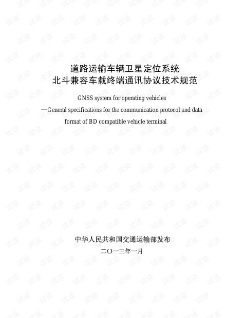 jt/t808-2013道路运输车辆卫星定位系统北斗兼容车载终端通讯协议技术规范-PDF版.pdf