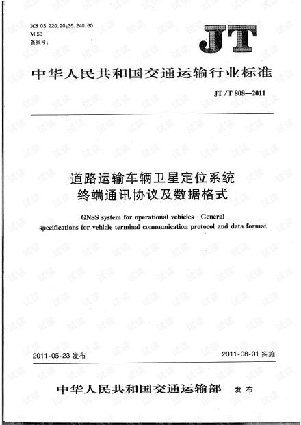 JTT 808—2011道路运输车辆卫星定位系统 终端通信协议及数据格式.pdf
