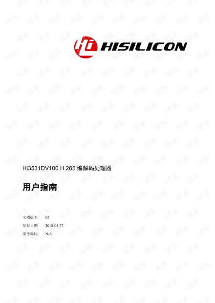 Hi3531DV100 H.265编解码处理器用户指南.pdf