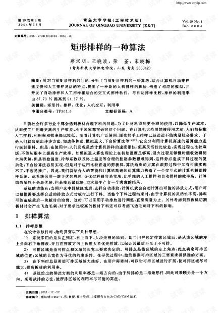 矩形排样的一种算法.pdf