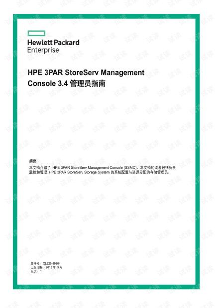 HPE 3PAR StoreServ ManagementConsole 3.4 管理员指南