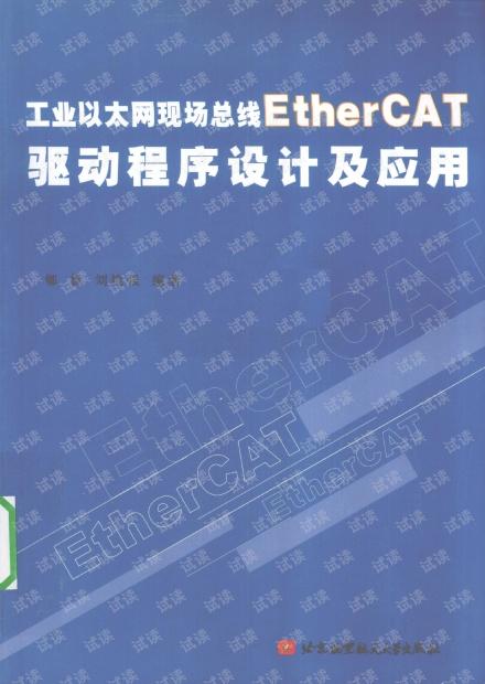 工业以太网现场总线ethercat驱动程序设计及应用(扫描版-全-比较清晰).pdf