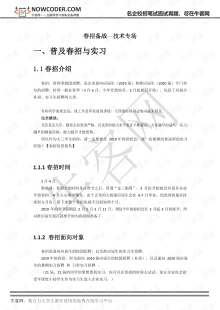 牛客特制名企实习备战攻略-技术篇.pdf