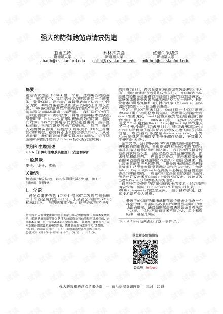 强大的防御跨站点请求伪造.pdf