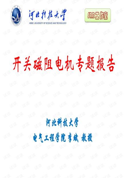 开关磁阻电机专题报告2019.pdf