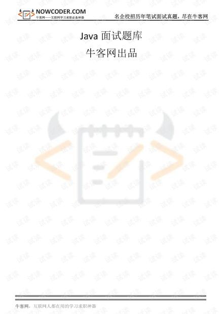 java开发校招面试题库(附答案与解析)java篇.pdf