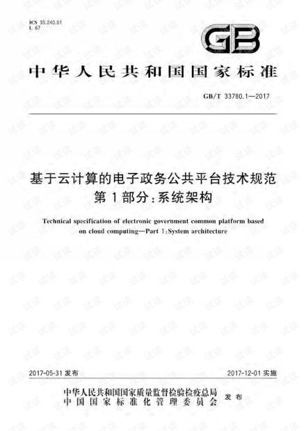11.GB_T 33780.1-2017 基于云计算的电子政务公共平台技术规范 第1部分:系统架.pdf