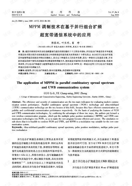 MPPM调制技术在基于并行组合扩频.pdf