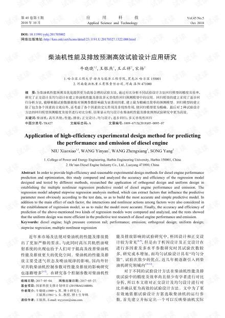 柴油机性能及排放预测高效试验设计应用研究.pdf