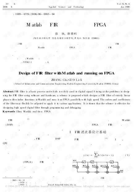 研究论文-基于Matlab的FIR滤波器设计及FPGA实现