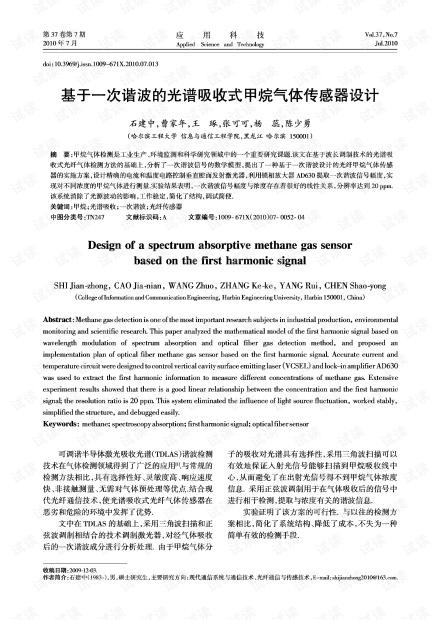 研究论文-基于一次谐波的光谱吸收式甲烷气体传感器设计