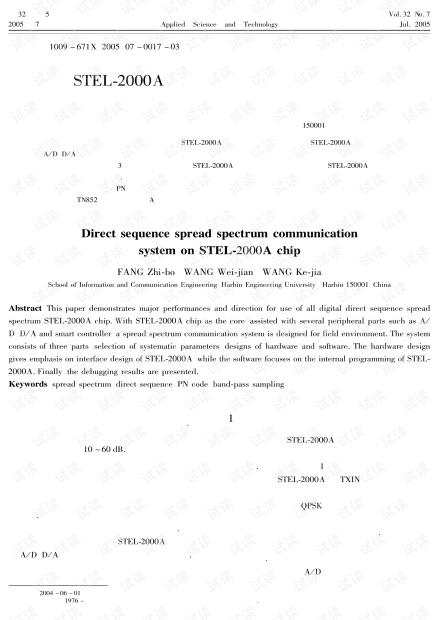 研究论文-基于STEL-2000A芯片的直接序列扩频收发系统