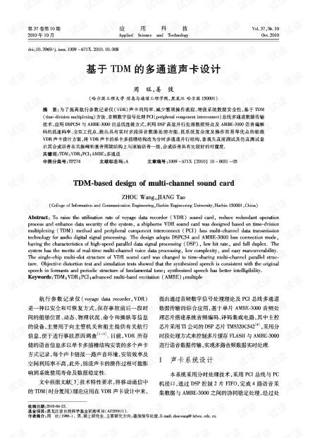 研究论文-基于TDM的多通道声卡设计.pdf