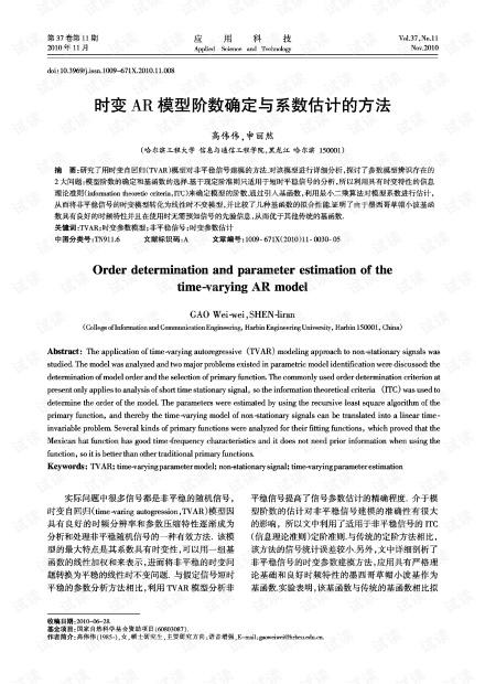研究论文-时变AR模型阶数确定与系数估计的方法.pdf