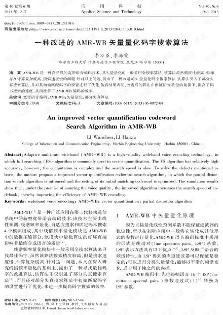研究论文-一种改进的AMR-WB矢量量化码字搜索算法.pdf