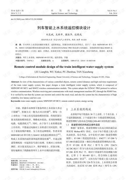研究论文-列车智能上水系统遥控模块设计.pdf