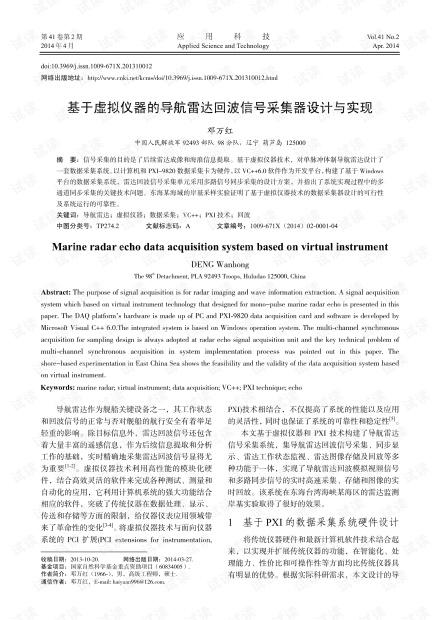 研究论文-基于虚拟仪器的导航雷达回波信号采集器设计与实现.pdf