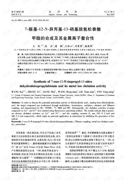 研究论文-7-羰基-12-N-异丙基-13-硝基脱氢松香酸甲酯的合成及其金属离子螯合性.pdf