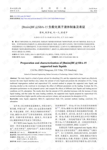 研究论文-负载化离子液体制备及表征.pdf
