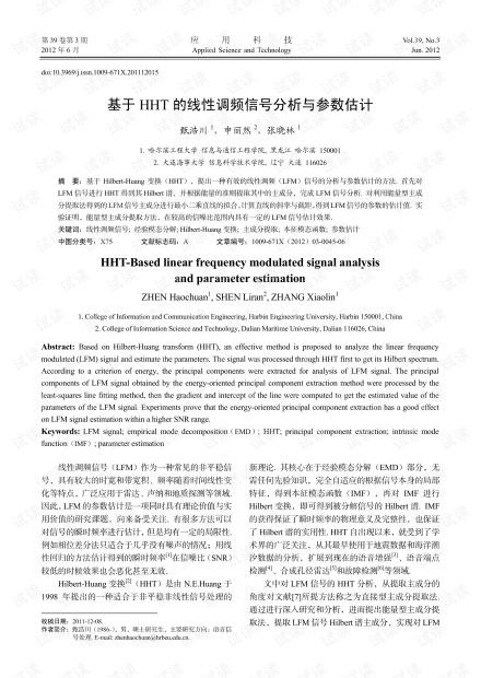 研究论文-基于HHT的线性调频信号分析与参数估计.pdf