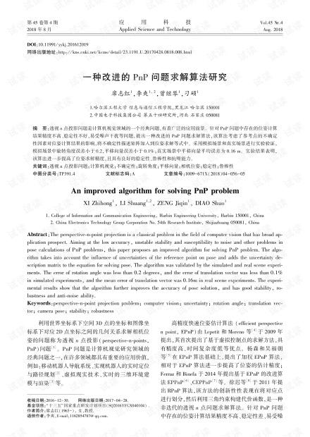 研究论文-一种改进的PnP问题求解算法研究.pdf