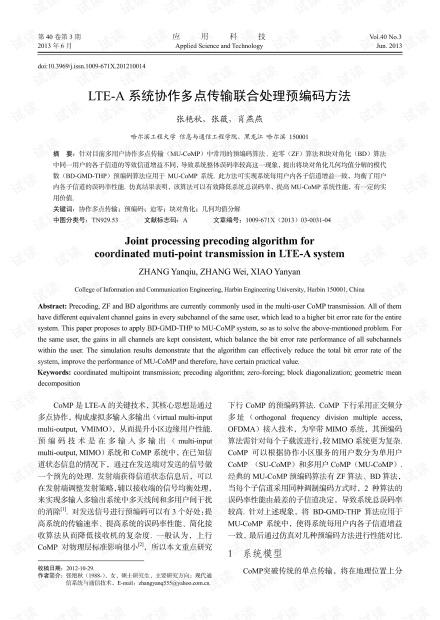 研究论文-LTE-A系统协作多点传输联合处理预编码方法.pdf