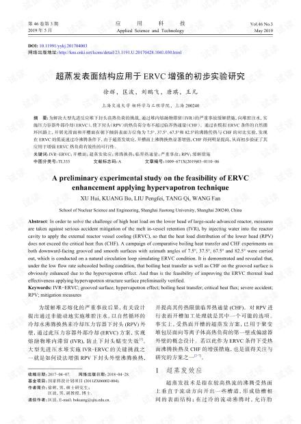 研究论文-超蒸发表面结构应用于ERVC增强的初步实验研究.pdf