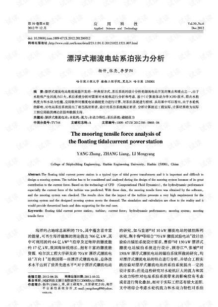 研究论文-漂浮式潮流电站系泊张力分析.pdf