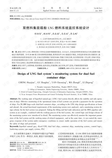 研究论文-双燃料集装箱船LNG燃料系统监控系统设计.pdf