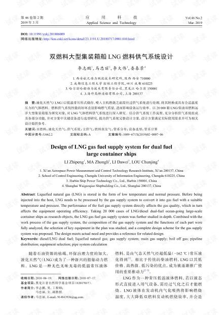 研究论文-双燃料大型集装箱船LNG燃料供气系统设计.pdf