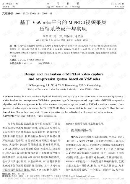 研究论文-基于VxWorks平台的MPEG4视频采集压缩系统设计与实现.pdf