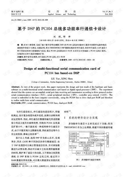研究论文-基于DSP的PC104总线多功能串行通信卡设计.pdf