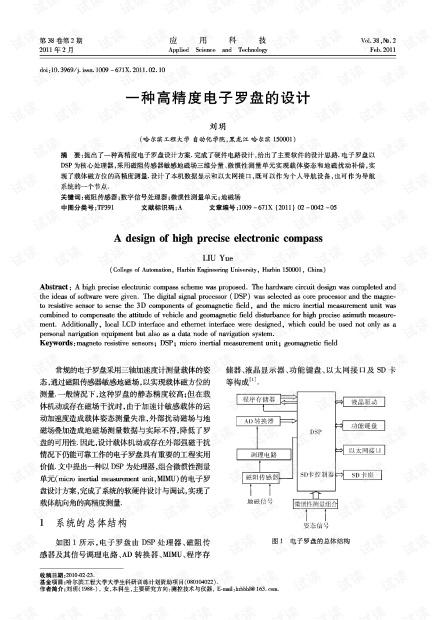 研究论文-一种高精度电子罗盘的设计.pdf
