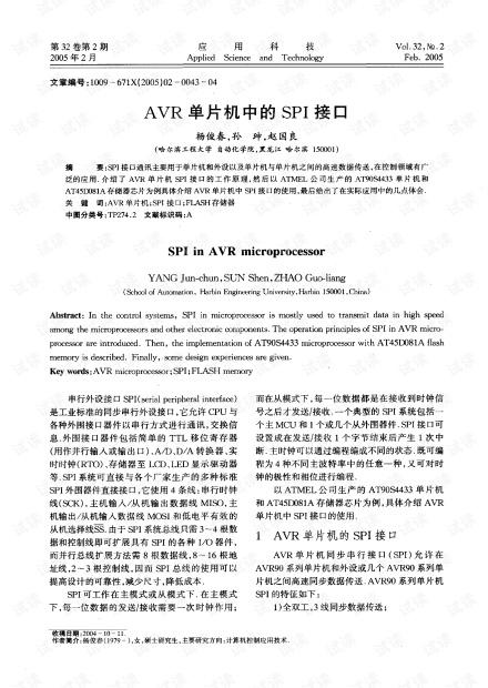研究论文-AVR单片机中的SPI接口.pdf