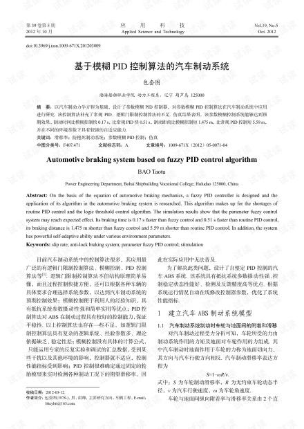 研究论文-基于模糊PID控制算法的汽车制动系统.pdf