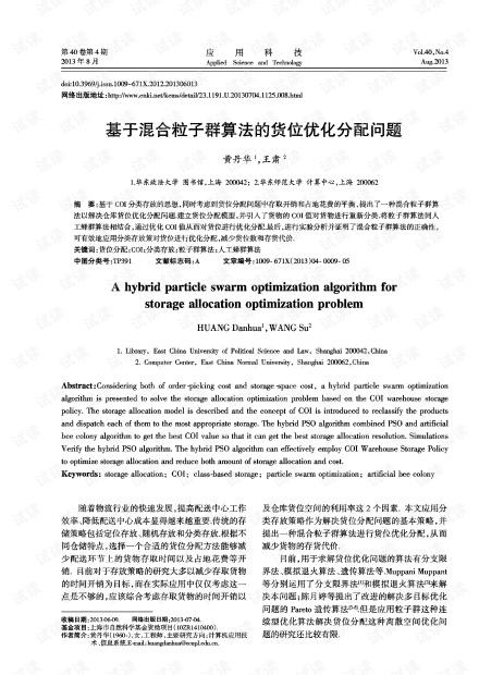 研究论文-基于混合粒子群算法的货位优化分配问题.pdf