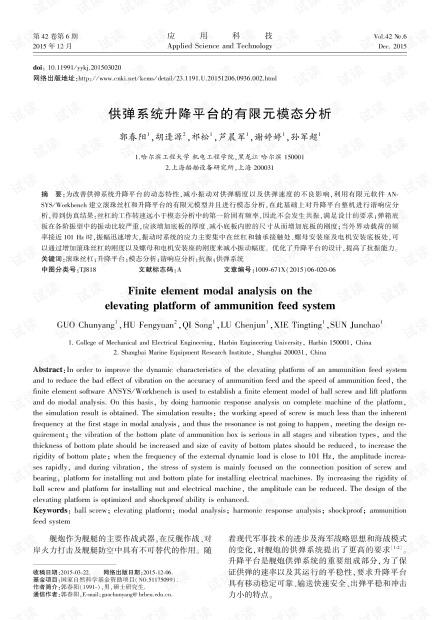 研究论文-供弹系统升降平台的有限元模态分析.pdf
