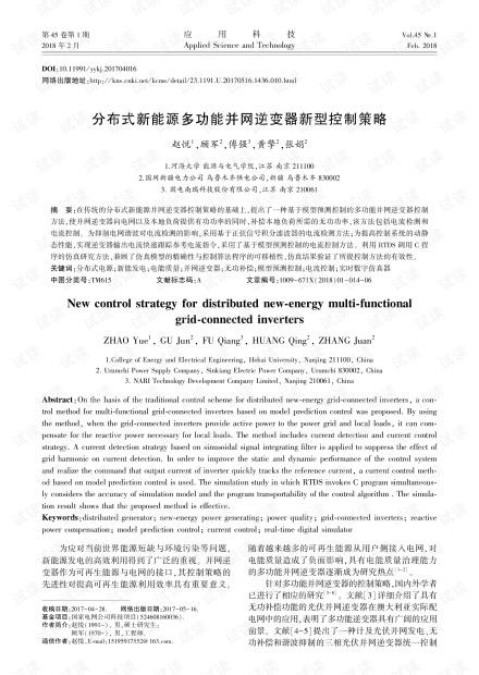 研究论文-分布式新能源多功能并网逆变器新型控制策略.pdf