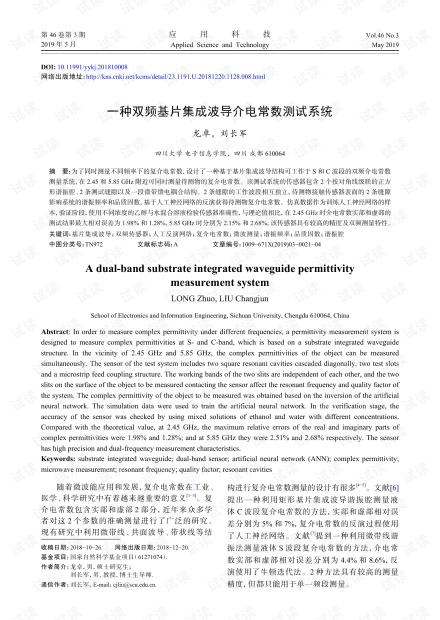 研究论文-一种双频基片集成波导介电常数测试系统.pdf