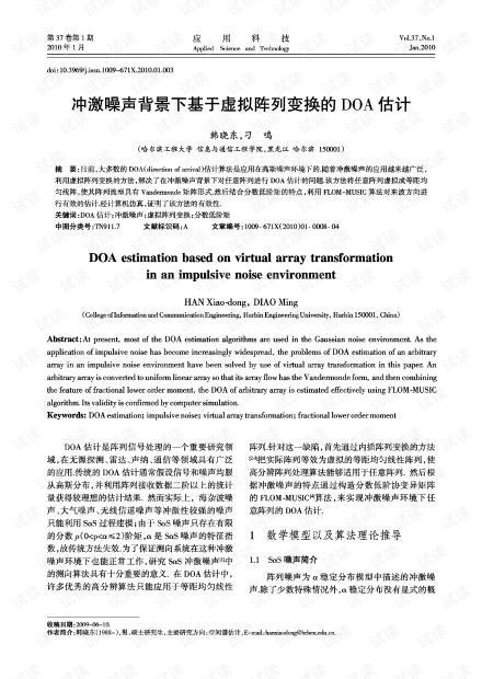 研究论文-冲激噪声背景下基于虚拟阵列变换的DOA估计.pdf