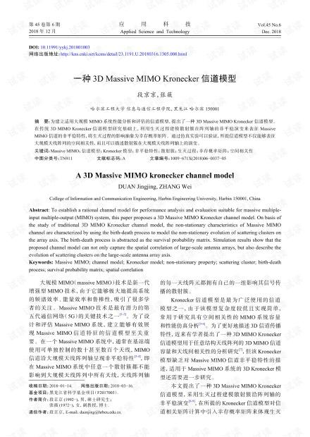 研究论文-一种3D Massive MIMO Kronecker信道模型.pdf