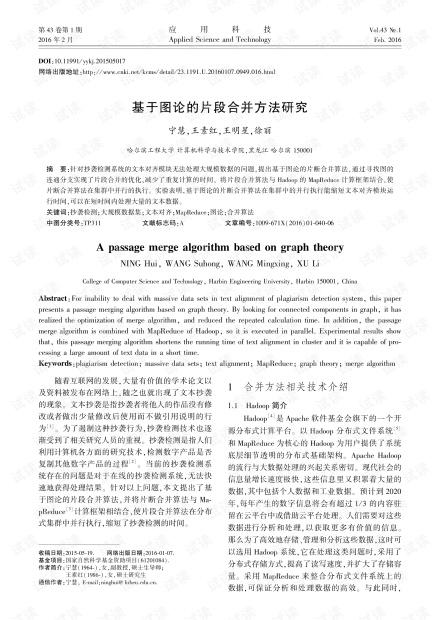 研究论文-基于图论的片段合并方法研究.pdf