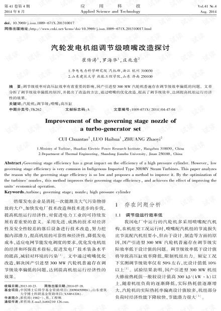 研究论文-汽轮发电机组调节级喷嘴改造探讨.pdf